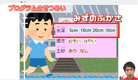 【Z会_防災・災対(小学生)コマ2】サムネイル1(1200_700).png